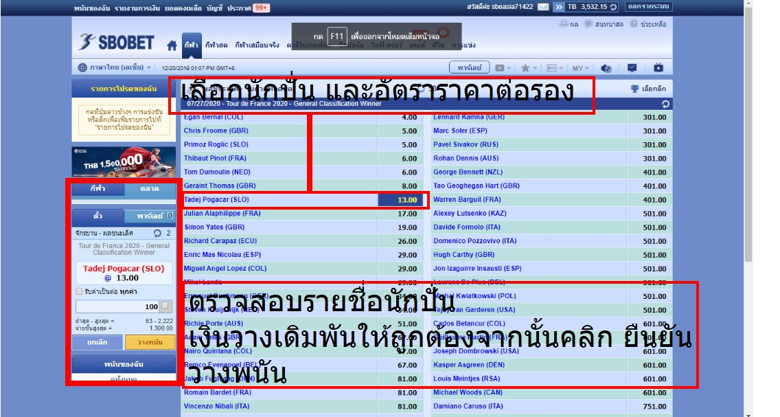 การแทง Bicycle sport Sbobet